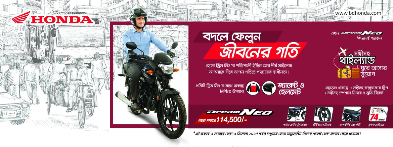 Bangladesh Honda Private Limited
